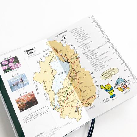 滋賀県統計協会 / 滋賀県民手帳 / 2021年版 / 手帳