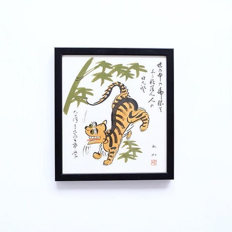 【受注生産】大津絵 / 竹と虎 / 道歌 / 色紙 / 手描き