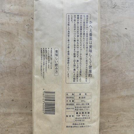 嘉兵衛本舗 / かへえ番茶
