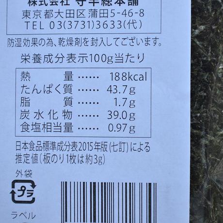 守半總本舗 / 佐賀有明 ばらのり
