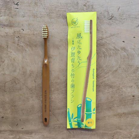 MEGURU / 竹の歯ブラシ・豚毛(かため)
