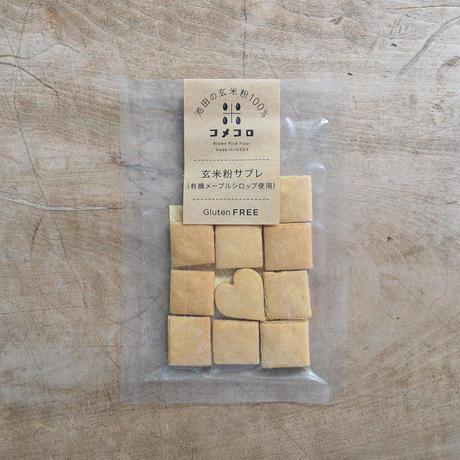 コメコロ / 玄米粉サブレ・プレーン