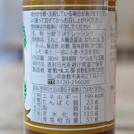 倉敷鉱泉 / NIWA ドレッシング・おにおん
