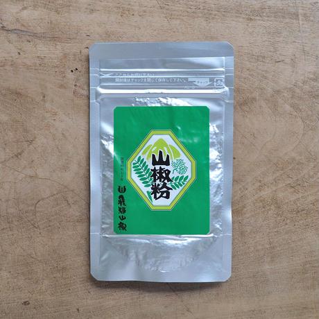 飛騨山椒 / 山椒粉 20g(アルミチャック入り)