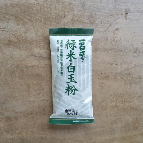 自然派きくち村 / 緑米白玉粉