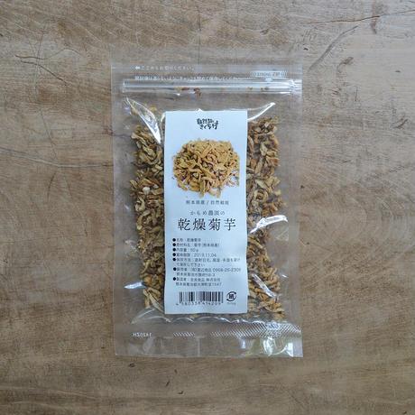 自然派きくち村 / かもめ農園の乾燥菊芋