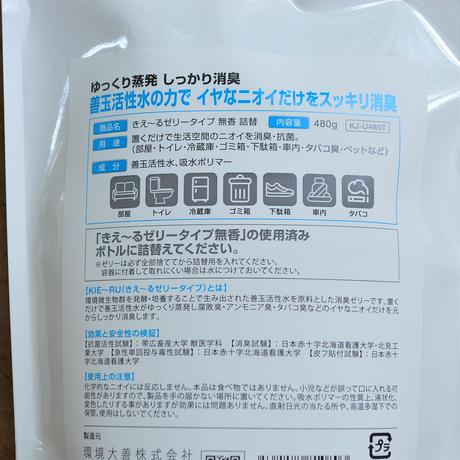 環境大善 / きえーる ゼリータイプ(無香)詰替480g