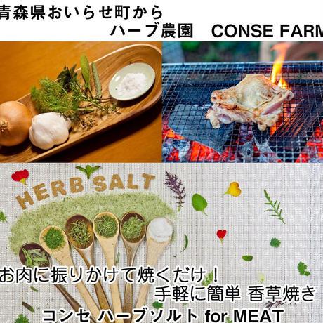 CONSE HERB SALTforMEAT 50g