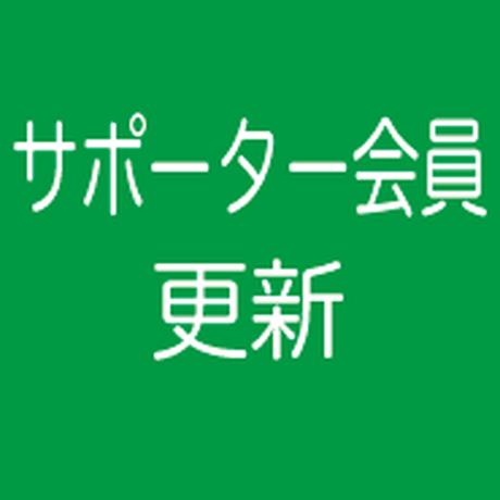 サポーター会員 年会費 更新登録用(個人)