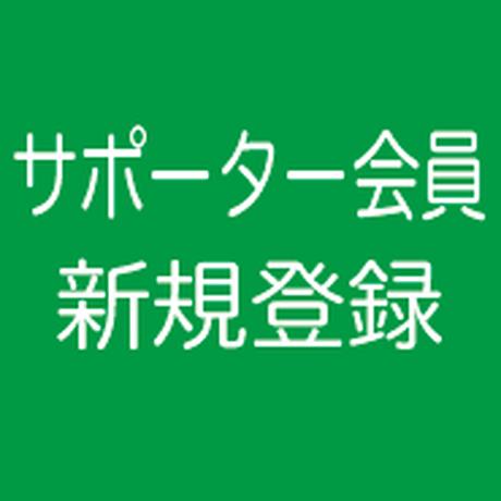 サポーター会員 新規会員登録(個人)