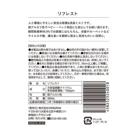 Refrest(リフレスト)除菌・消臭ミスト300ml