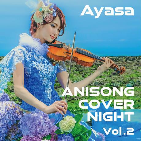 【CD】「ANISONG COVER NIGHT Vol.1〜4セット」【なんと!!¥10,000(税込)】