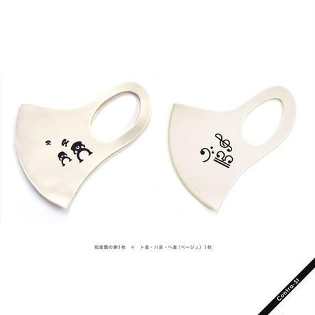マスク[Sサイズ]2枚セット