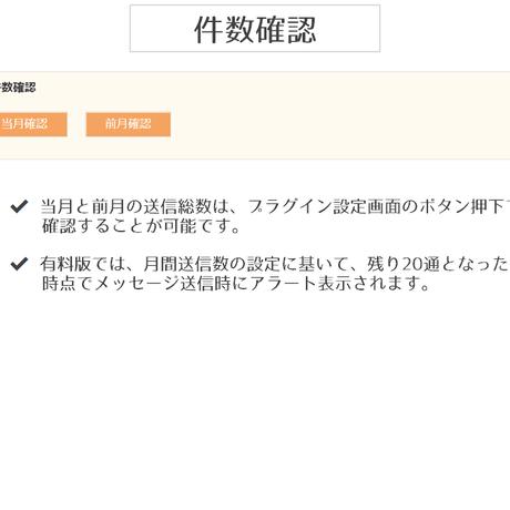 kintone SMS送信プラグイン(お試し版)