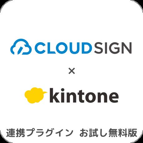 kintone CLOUDSIGN連携プラグイン(お試し版)