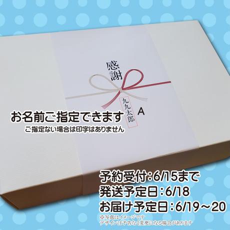 【6/18発送予定】「小さいロース4枚・小さいヒレ4枚」父の日プレゼント