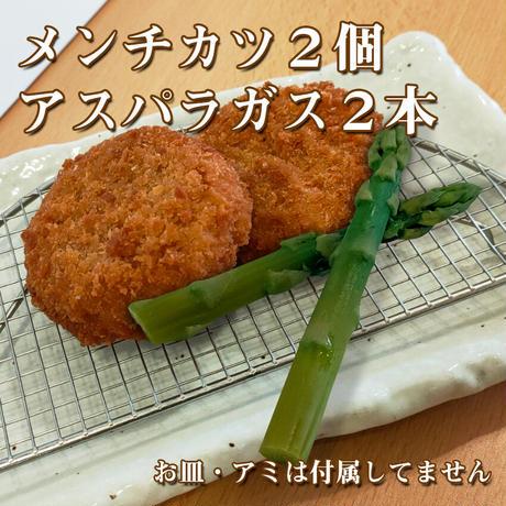 オプション【メンチカツ2個 アスパラ2本】