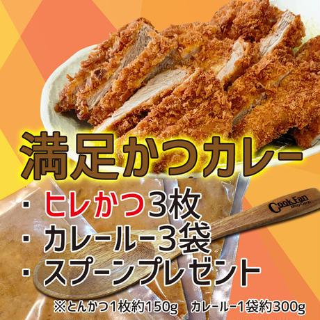 オリジナルスプーンプレゼント【ヒレかつ3枚】満足かつカレーセット3食分