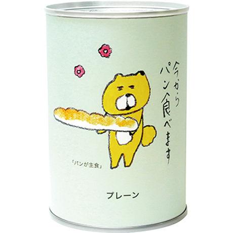 2コ入り パン缶 今井杏 パンが主食