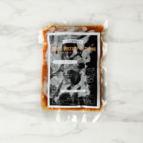 ブラックペッパーチキンカレー(冷凍)辛口