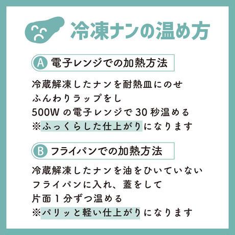 冷凍ナン(80g×8枚)【お得セット】
