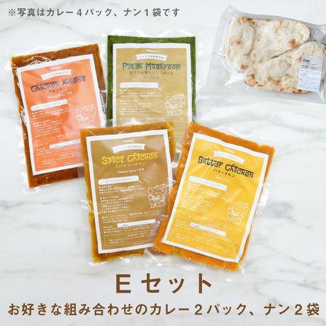【冷凍カレー&冷凍ナンセット】お好きなカレー2食&ナン2袋
