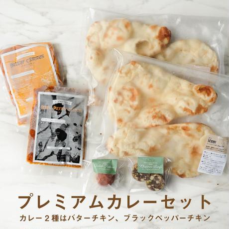 【お試しセット】お好きなカレー2種&ナン2袋&インド菓子2種(送料込み)
