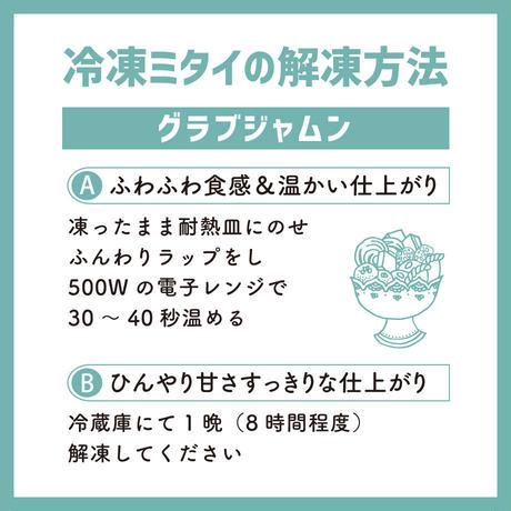 冷凍インド菓子【2種×2個】グラブジャムン2パック/デーツ&ナッツバルフィ 1パック
