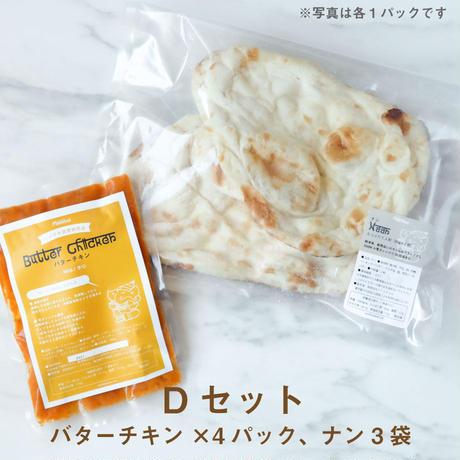 【冷凍カレー&冷凍ナンセット】お好きなカレー4食&ナン3袋