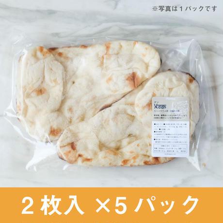 冷凍ナン(80g×2枚入り)5袋