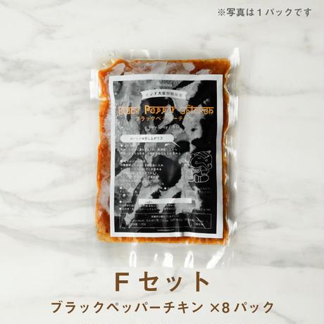 冷凍カレー【お好きなカレー8食】