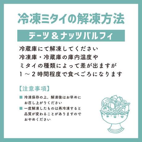 【インド菓子 - ミタイ - 】デーツ&ナッツバルフィ(2個入り)5パック