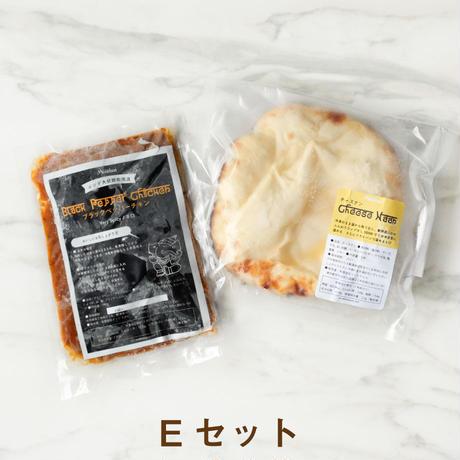 【冷凍カレー&冷凍チーズナンセット】お好きなカレー1食&チーズナン1袋