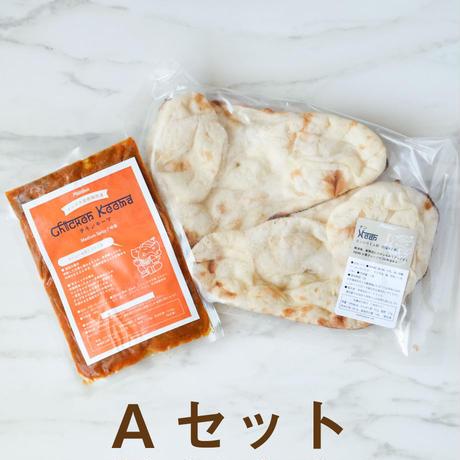 【冷凍カレー&冷凍ナンセット】お好きなカレー1食&ナン1袋