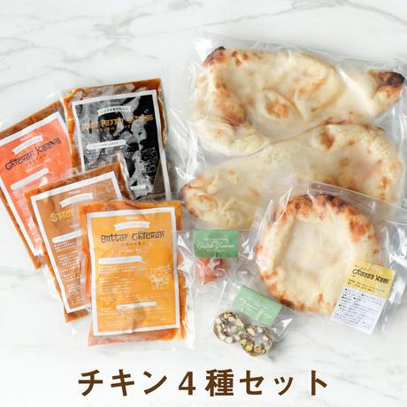 【食べ比べセット】お好きなカレー4種&ナン1袋&チーズナン1袋&インド菓子2種(送料込み)