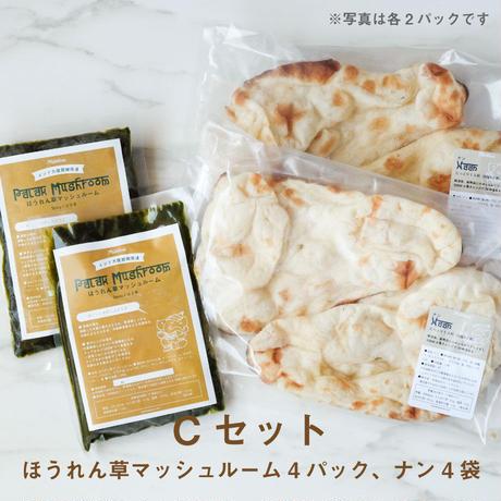 【冷凍カレー&冷凍ナンセット】お好きなカレー4食&ナン4袋