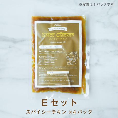 冷凍カレー【お好きなカレー4食】