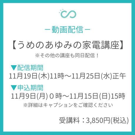 【11/19~11/25動画配信】うめのあゆみ家電講座 《S11093》