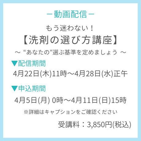 【4/22~4/28動画配信】うめのあゆみ洗剤講座 《R3457》