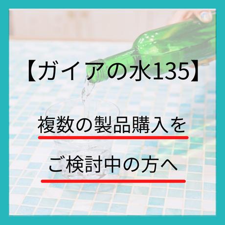【ガイアの水135】複数の製品購入をご検討中の方はお読みください