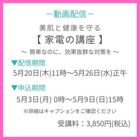 【5/20~5/26動画配信】うめのあゆみ家電講座 《R3535》