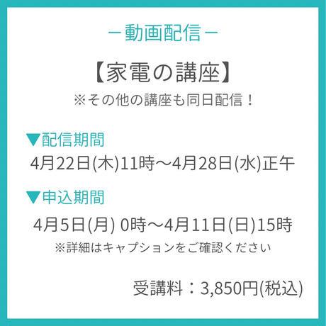 【4/22~4/28動画配信】うめのあゆみ家電講座 《R3455》