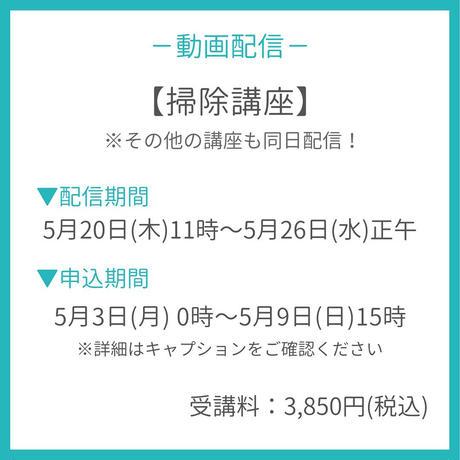 【5/20~5/26動画配信】うめのあゆみ掃除講座 《R3534》