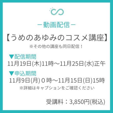 【11/19~11/25動画配信】うめのあゆみコスメ講座 《S11094》