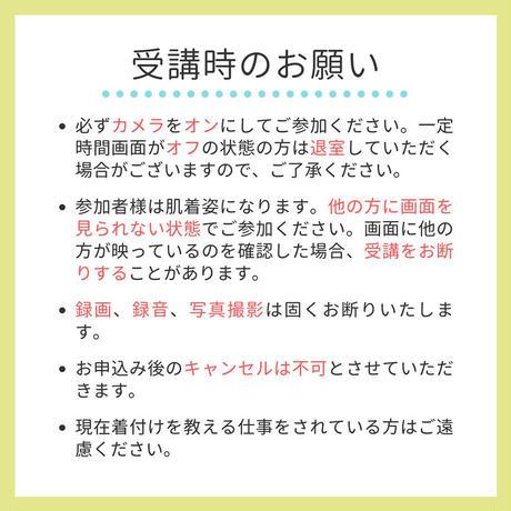 【5/23(日)オンライン講座】無重力着付け講座class1《R35106》