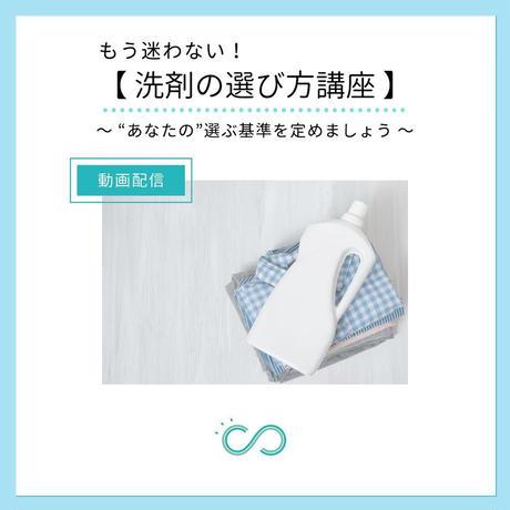 【5/20~5/26動画配信】うめのあゆみ洗剤講座 《R3537》