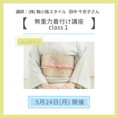 【5/24(月)オンライン講座】無重力着付け講座class1《R35107》