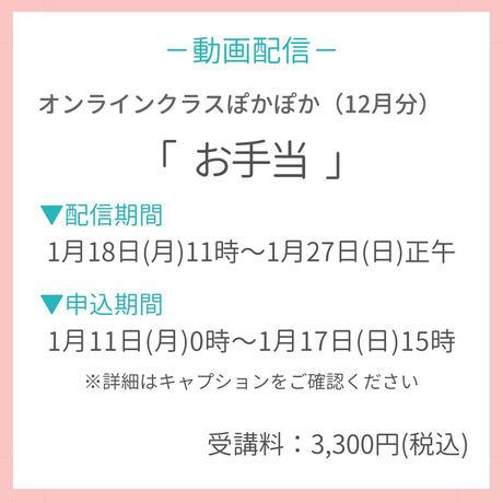 【1/18~1/27動画配信】オンラインクラスぽかぽか (12月分)《S1113》