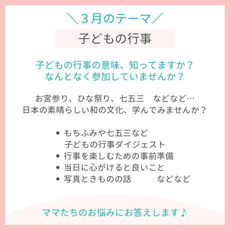 【4/19~4/28動画配信】オンラインクラスぽかぽか (3月分)《S34122》