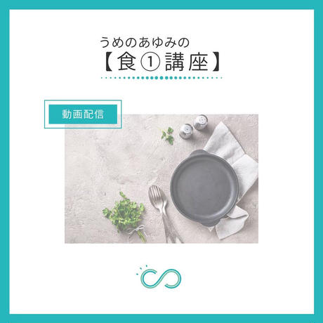 【5/20~5/26動画配信】うめのあゆみ食①講座 《R3532》